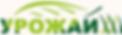 Агрохимия | Удобрения | Средства Защиты Растений | Урожай XXI | Батайск