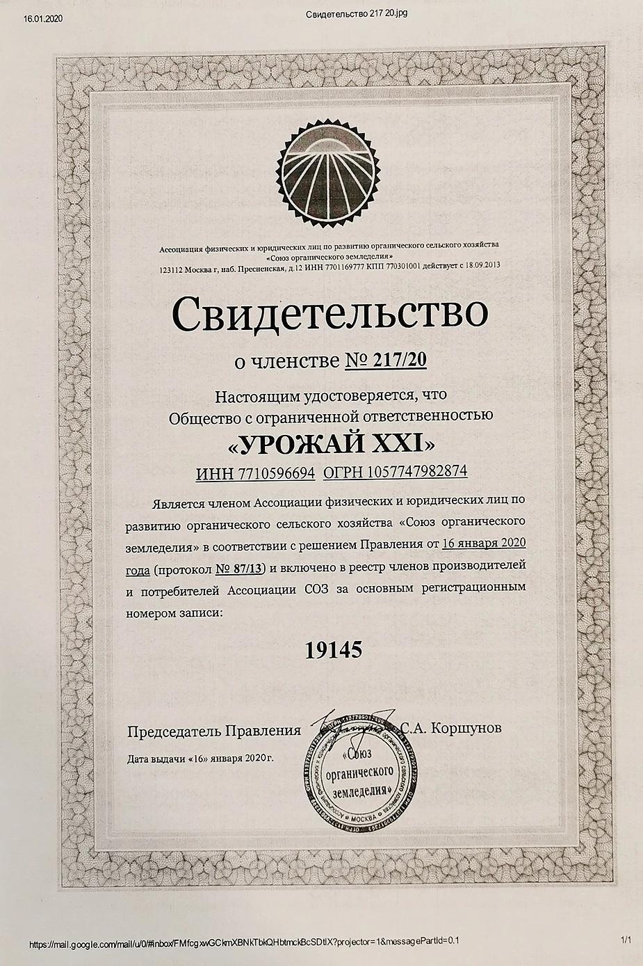 членство в СОЗ