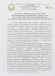 Россельхозцентр Аргентум Агро