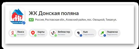 яндекс справочник от cryworker