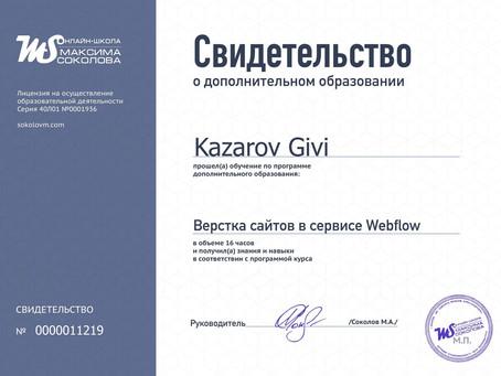 WebFlow Профессиональная Верстка