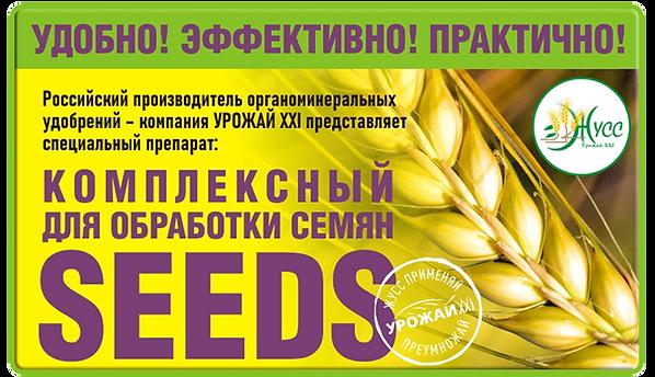 жусс seeds