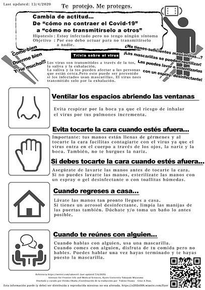 感染対策チラシ多言語 -スペイン語- | Covid-19 Infection Control - Spanish -