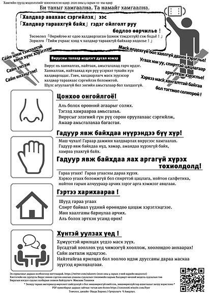 感染対策チラシ多言語 -モンゴル語- | Covid-19 Infection Control - Mongolian -