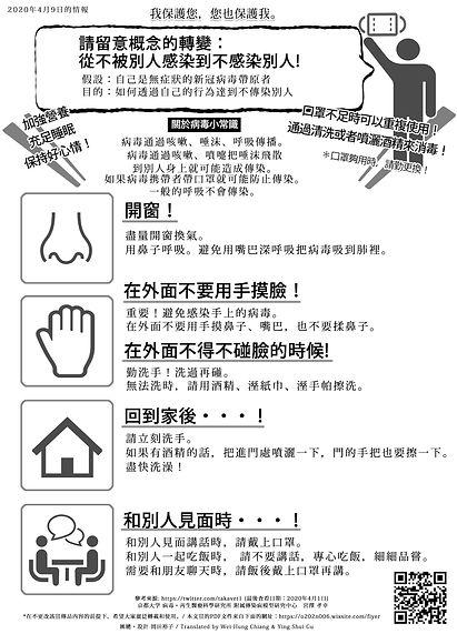 感染対策チラシ多言語 -中国語繁体字- | Covid-19 Infection Control - Traditional Chinese -