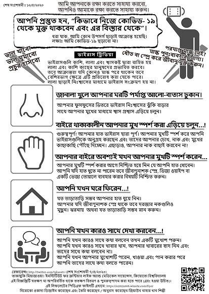 感染対策チラシ多言語 -ベンガル語- | Covid-19 Infection Control - Bengali -