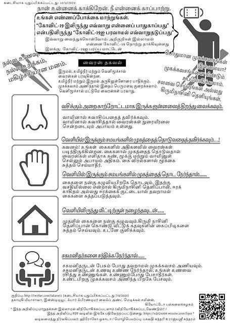 感染対策チラシ多言語 -タミル語- | Covid-19 Infection Control - Tamil -