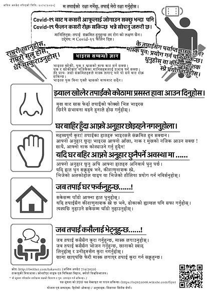 感染対策チラシ多言語 -ネパール語- | Covid-19 Infection Control - Nepali -