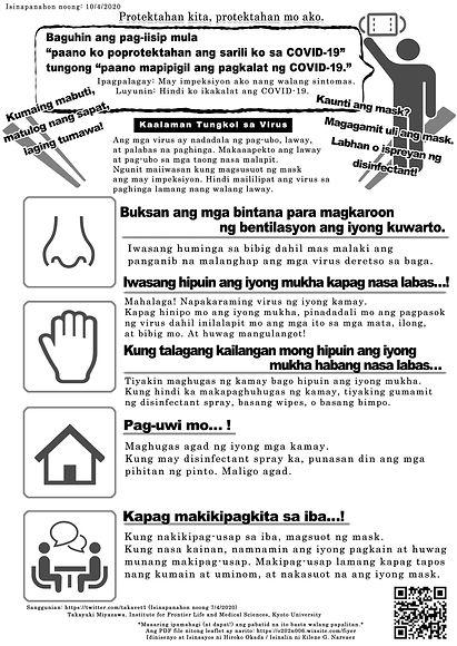 感染対策チラシ多言語 -タガログ語- | Covid-19 Infection Control - Tagalog -