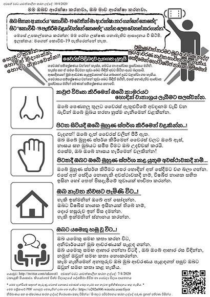 感染対策チラシ多言語 -シンハラ語- | Covid-19 Infection Control - Sinhalese -