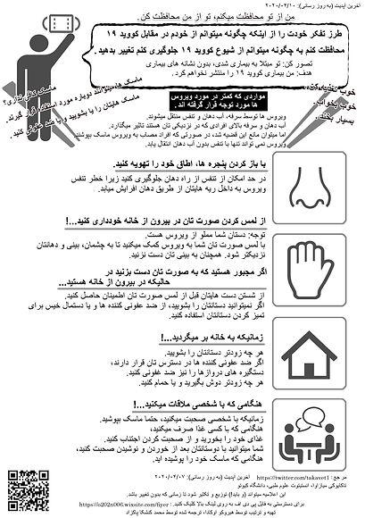 感染対策チラシ多言語 -ペルシア語/ダリー語- | Covid-19 Infection Control - Persian/Dari -