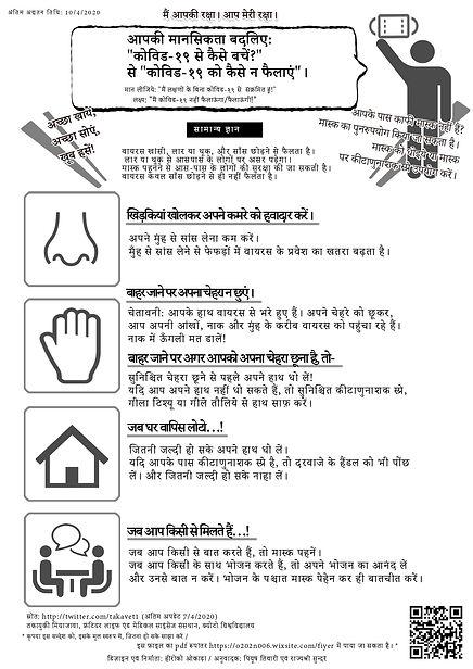 感染対策チラシ多言語 -ヒンディー語- | Covid-19 Infection Control - Hindi -