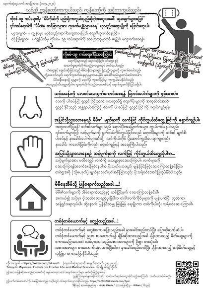 感染対策チラシ多言語 -ミャンマー語- | Covid-19 Infection Control - Myanmar language -