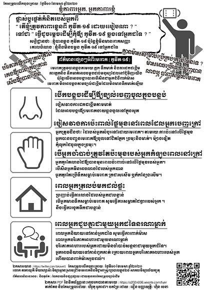 感染対策チラシ多言語 -クメール語- | Covid-19 Infection Control - Khmer -