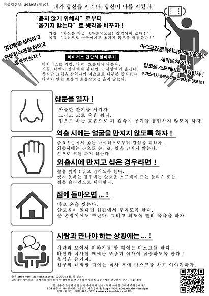 感染対策チラシ多言語 -韓国語- | Covid-19 Infection Control - Korean -