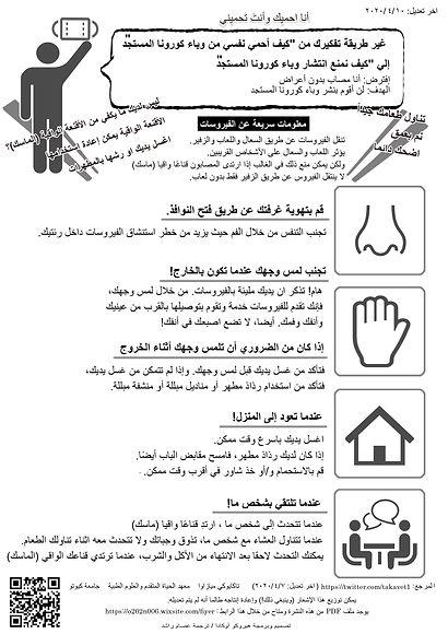 感染対策チラシ多言語 -アラビア語- | Covid-19 Infection Control - Arabic -
