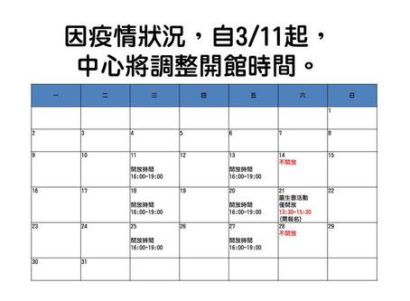 【汐少】3/11(三)起因疫情調整開館時間與中心供餐方式