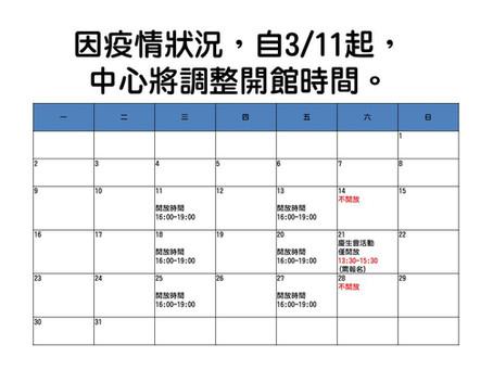 【汐少中心】3/11(三)起因疫情調整開館時間與中心供餐方式