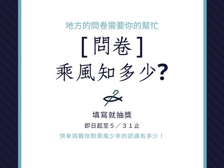 【總會】問卷調查『乘風知多少』,填寫就抽獎!!