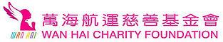 萬海logo.jpg