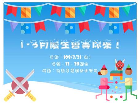 【汐少】3/21 (六)慶生會預告 ! 1-3月的壽星站出來 !