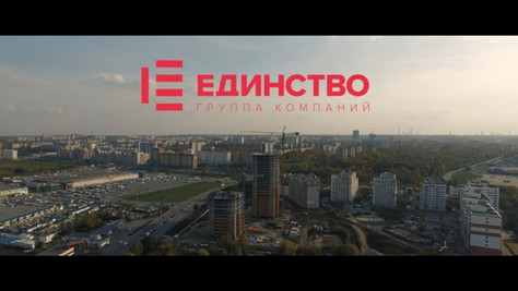 """Фильм о компании """"Единство"""""""