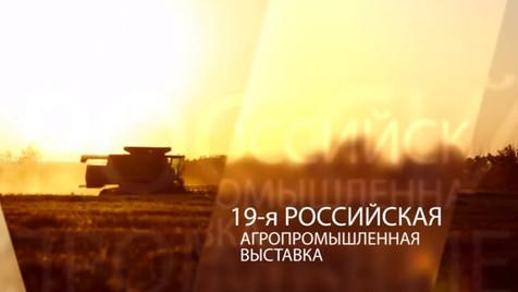 Приглашение на Аграрную выставку