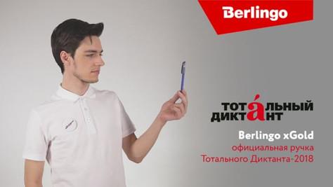 """Имиджевый ролик ручки """"Berlingo"""""""