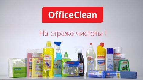 "Имиджевый ролик для ТМ ""OfficeClean"""