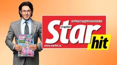 StarHit. Журнал Андрея Малахова