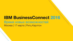 IBM BusinessConnect. Отчетное видео