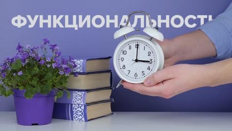 Жк Время