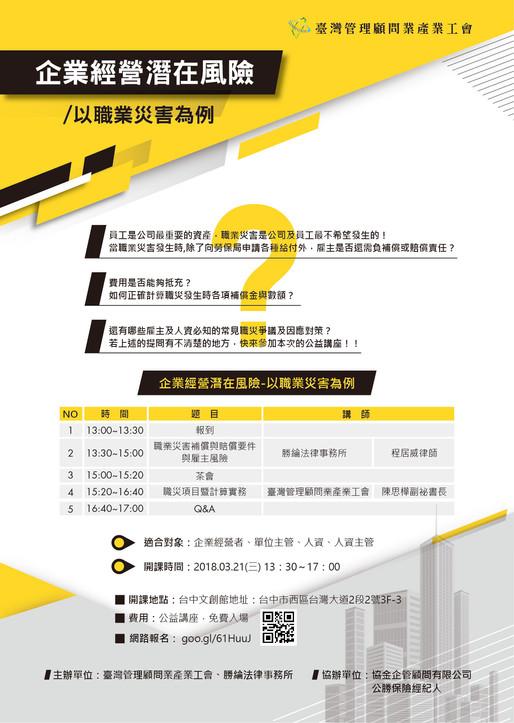 【特別公告】本所與臺灣管理顧問產業工會於107年3月21日合辦「企業經營潛在風險研討會-以職業災害為例」