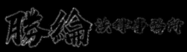 首頁LOGO全毛筆(全黑+英文書寫體).png
