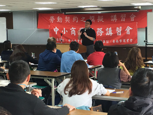 程居威律師應財團法人台南勞資事務基金會及臺南市商業會邀請,於107年3月7日講授「勞基法下的工時限制及運用」課程