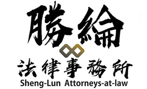 【勝綸法律事務所專欄】住高雄被調動到台北,勞工告贏公司-調動/調職近期實務見解。