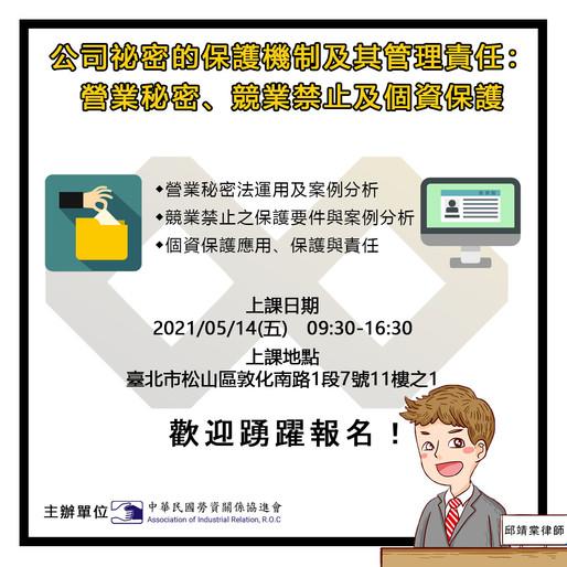 【課程公告】公司祕密的保護機制及其管理責任:營業秘密、競業禁止及個資保護(5/14台北)