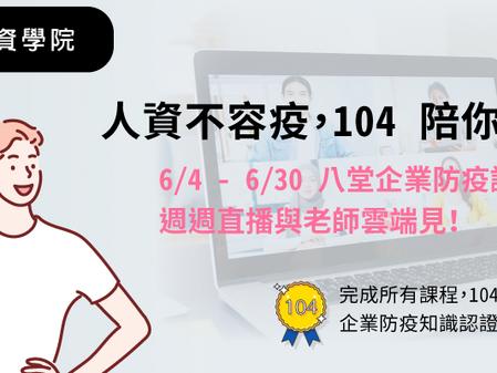 【課程公告】人資不容疫,8 堂企業防疫主題課程,104 陪你到底!(6/9、6/11直播講座)