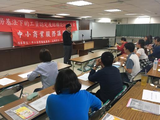 程居威律師應財團法人台南勞資事務基金會及臺南市商業會邀請,於107年3月16日講授「勞基法下的工資認定及結構設計」課程