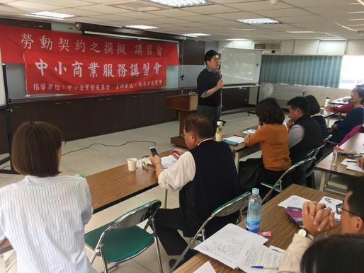 程居威律師應財團法人台南勞資事務基金會及臺南市商業會邀請,於107年2月23日講授「勞動契約之撰擬」課程