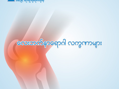 လေးဘက်နာရောဂါ လဏ္ခာများ