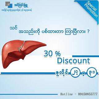 Liver Promotion 1.jpg
