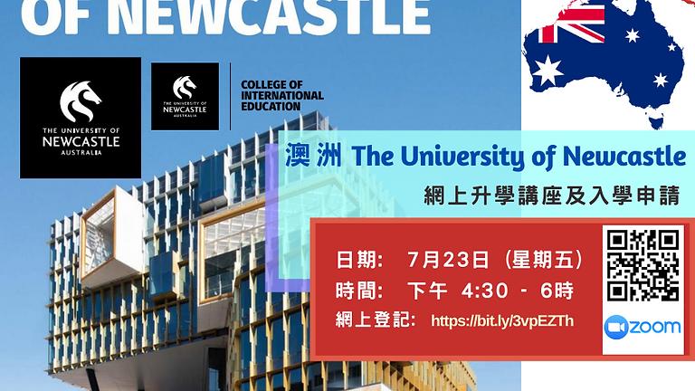 (Online) 7月23日 (星期五) 4:30 - 6 pm 澳洲 University of Newcastle 大學升學講座及入學申請