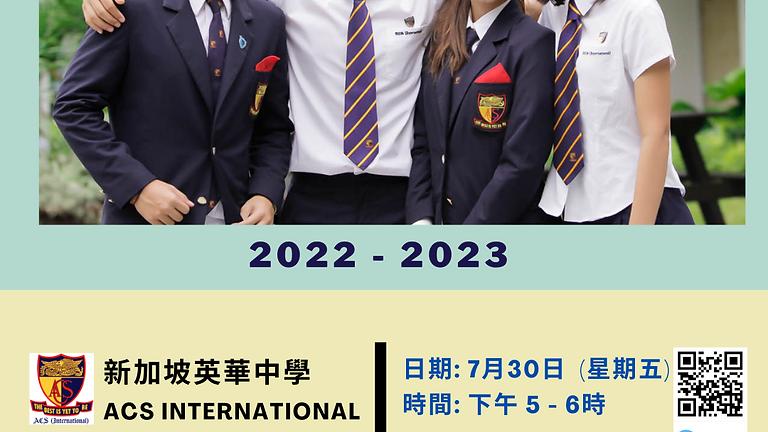 (Online) 7月30日  (星期五) 5 - 6 pm - 新加坡 ACS International 英華中學網上入學座談會