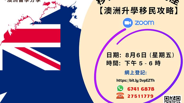 澳洲升學移民攻略 - 與澳洲持牌移顧問公司 VEVS GOLBAL合辨