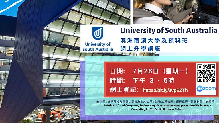 (Online) 7月26日 (星期一)  3-5 pm  澳洲 University of South Australia 網上升學講座及入學申請
