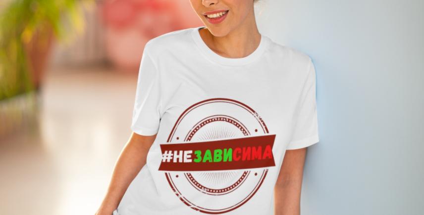 Тениска #НЕЗАВИСИМА