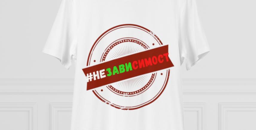 Тениска #НЕЗАВИСИМОСТ