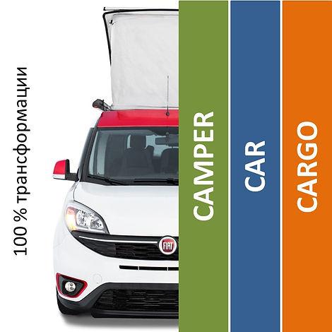 Camper Car Cargo Ru.jpg