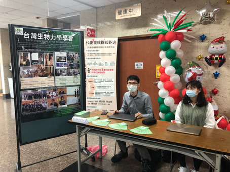 本會於2020年12月6日於社團法人臺灣職能治療學會2020年會員大會暨第39次學術研討會進行推廣活動